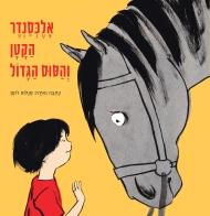 אלכסנדר הקטן והסוס הגדול