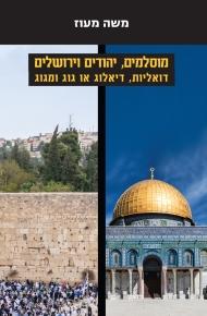 מוסלמים יהודים וירושלים