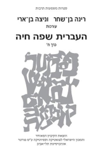 העברית שפה חיה כרך ח