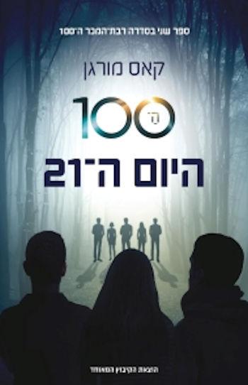 ה-100 היום ה-21