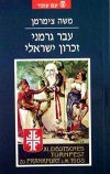עבר גרמני זכרון ישראלי