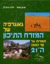 גאוגרפיה של המזרח התיכון - מהדורה מתוקנת