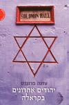 יהודים אחרונים בקראלה