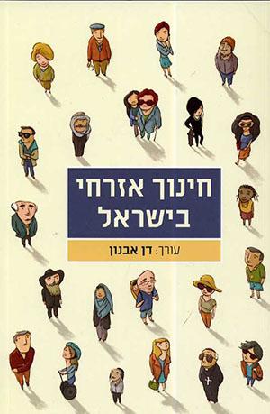 חינוך אזרחי בישראל