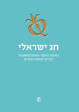 חג ישראלי-הצעות לטקסי החגים במשפחה