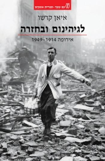 לגיהינום ובחזרה: אירופה 1914-1949