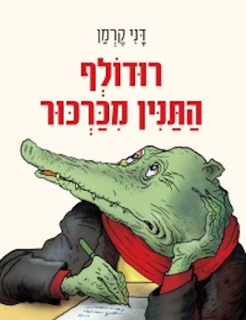 רודולף התנין מכרכור
