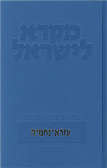 מקרא לישראל עזרא ונחמיה