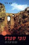 נופי ספרד-מסעות