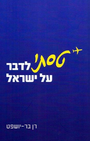 טסתי לדבר על ישראל
