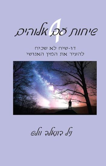 שיחות עם אלוהים 4