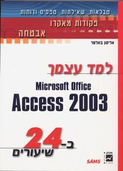 למד עצמך 2003 ACCESS ב24- שיעורים