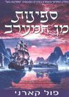 ספינות מן המערב-ממלכות האל 5