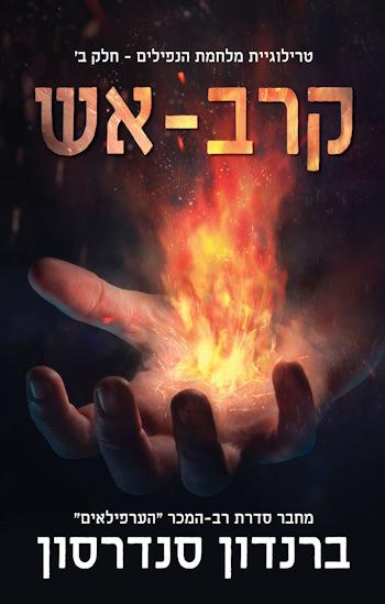 קרב אש