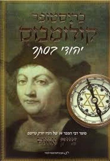 כריסטופר קולומבוס-יהודי בסתר
