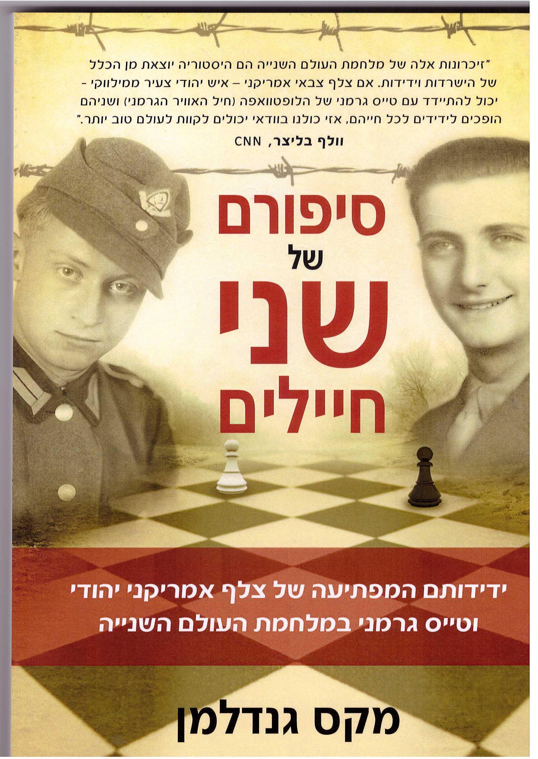 סיפורם של שני חיילים