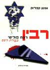 רבין-רצח פוליטי בעזרת השם