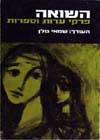 השואה-פרקי עדות וספרות (אנתולוגיה)