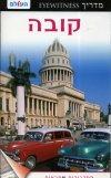 קובה-מדריך אייוויטנס