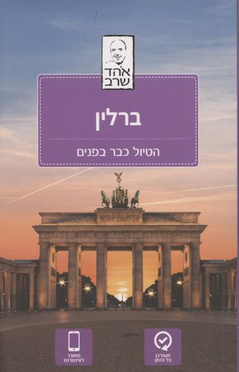 ברלין הטיול כבר בפנים