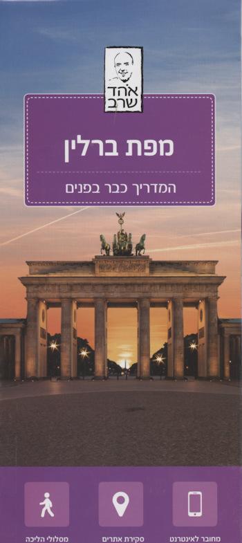 ברלין-מפה מתקפלת
