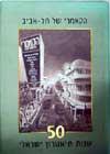 הקאמרי של תל-אביב50- שנות תיאטרון ישראל
