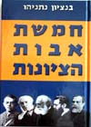 חמשת אבות הציונות