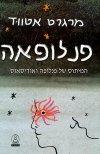 פנלופאה-המיתוס של פנלופה ואודיסאוס
