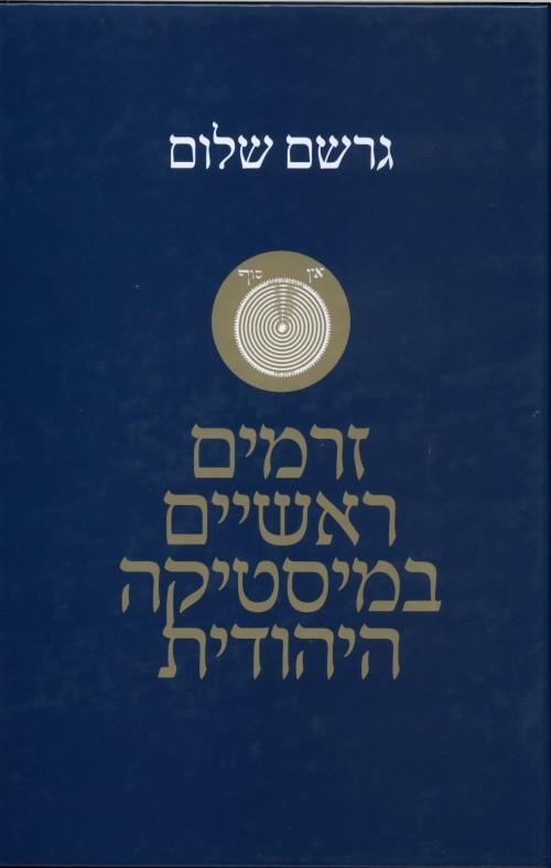 זרמים ראשיים במיסטיקה היהודית