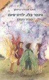 ווינטר בלו, ילדת - פיות - סופת-הקסם (4)