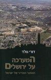 המערכה על ירושלים