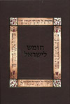 חומש לישראל