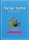 תלמוד ישראלי-הדף היומי לילדים 1