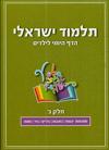 תלמוד ישראלי-הדף היומי לילדים 3