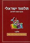 תלמוד ישראלי - הדף היומי לילדים 6
