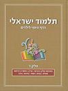 תלמוד ישראלי-הדף היומי לילדים 7