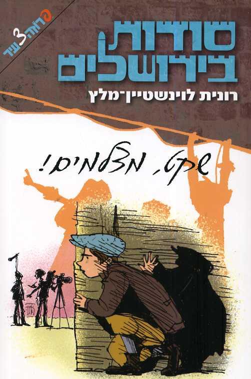 סודות בירושלים - שקט , מצלמים !