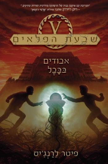 שבעת הפלאים-אבודים בבבל 2