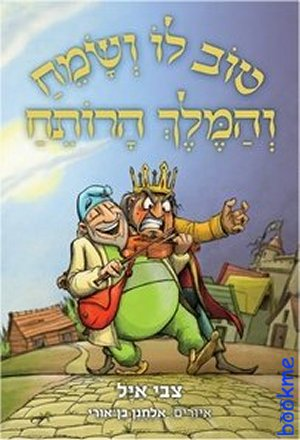 טוב לו ושמח והמלך רותח