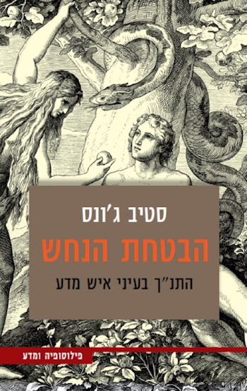 """הבטחת הנחש: התנ""""ך בעיני איש מדע"""