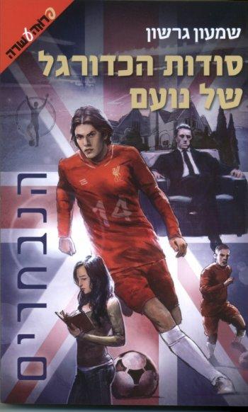 סודות הכדורגל של נועם 2 הנבחרים