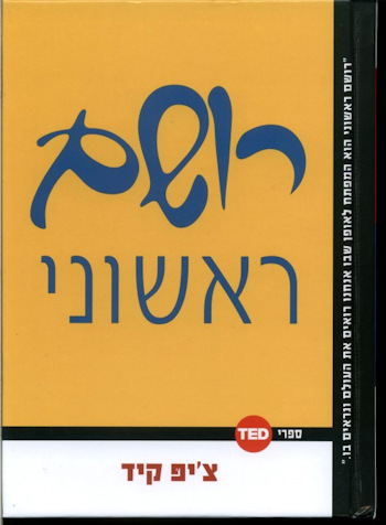 רושם ראשוני-ספרי טד