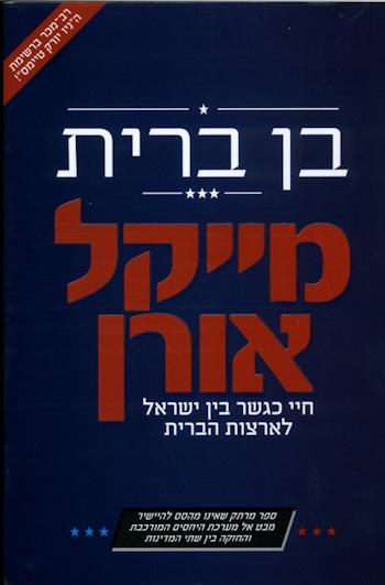 בן ברית: חיי כגשר בין ישראל לארצות הברית