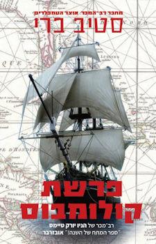 פרשת קולומבוס