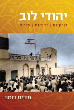 יהודי לוב-דו קיום רדיפות עלייה