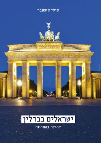 ישראלים בברלין-קהילה בהתהוות