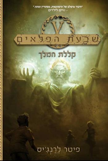 שבעת הפלאים-קללת המלך 4