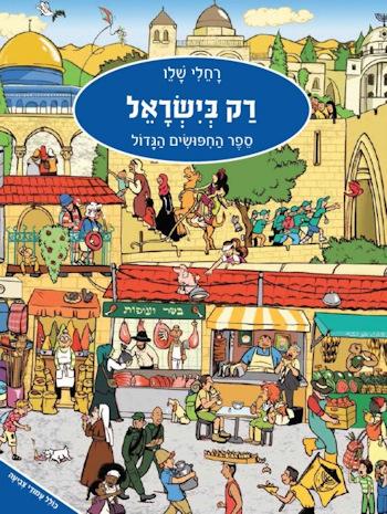 רק בישראל: ספר החיפושים הגדול