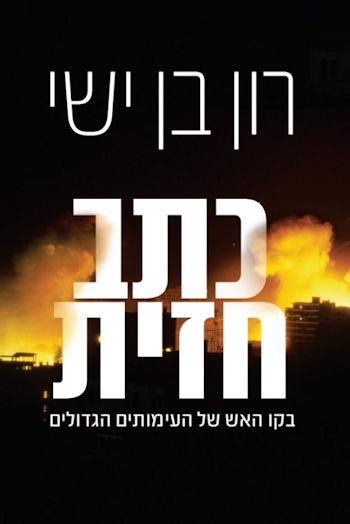 כתב חזית: בקו האש של העימותים הגדולים