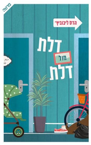 דלת מול דלת